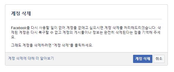 계정 삭제 페이지