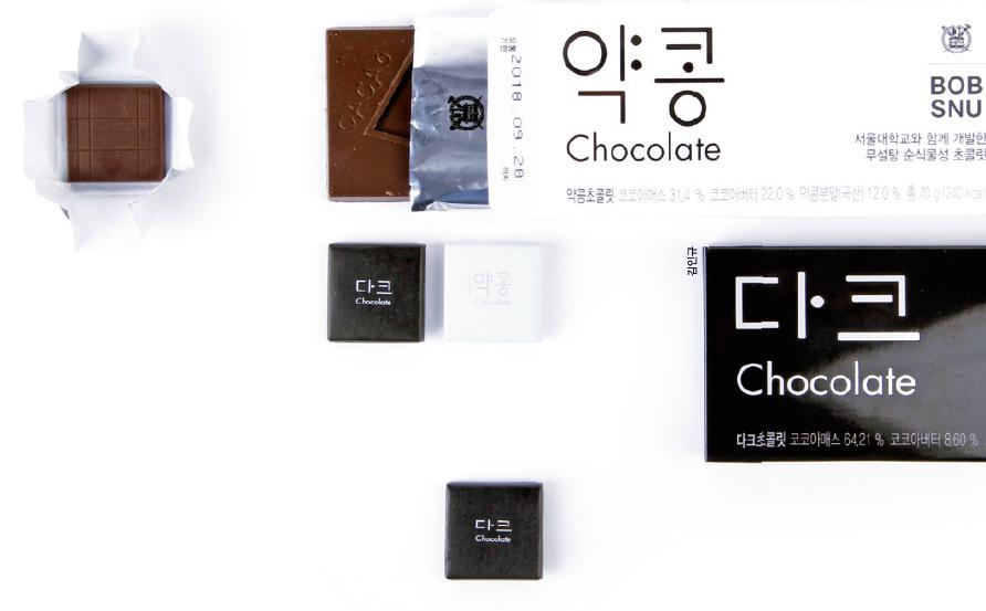 서울대 초콜릿은 우유 대신 약콩을 갈아 만든 두유를, 설탕 대신 대체당인 말티톨을 첨가한 것이 특징이다. - 과학동아 3월호 제공
