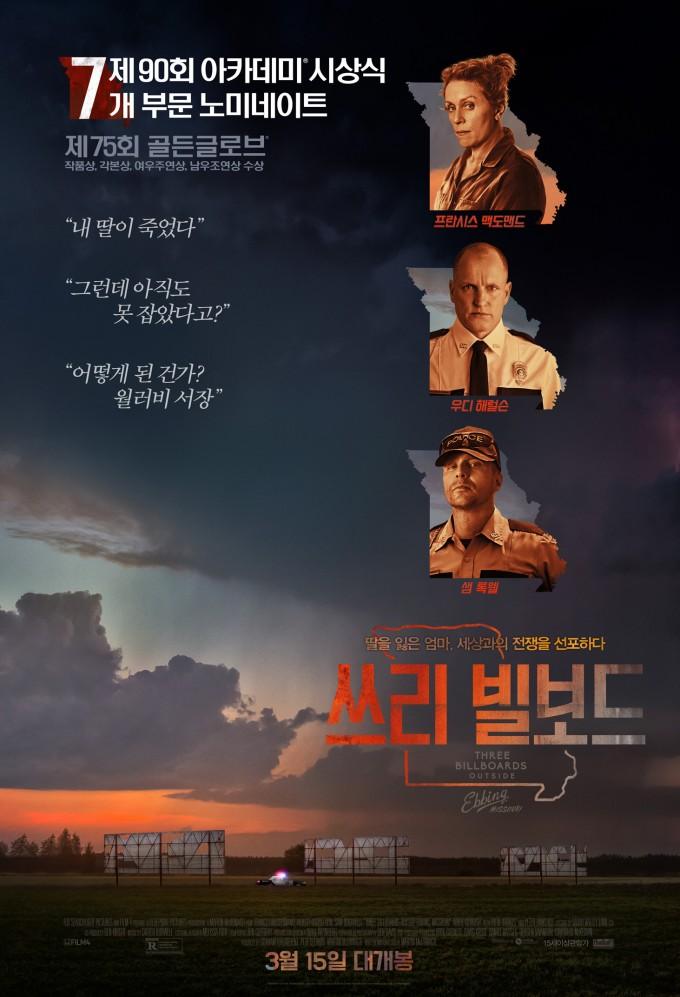 영화 '쓰리 빌보드' - 네이버 영화 제공