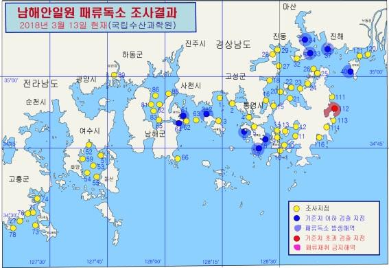 마비성 패류독소 발생 해역도(2018. 3. 13 기준) -국립수산과학원 제공