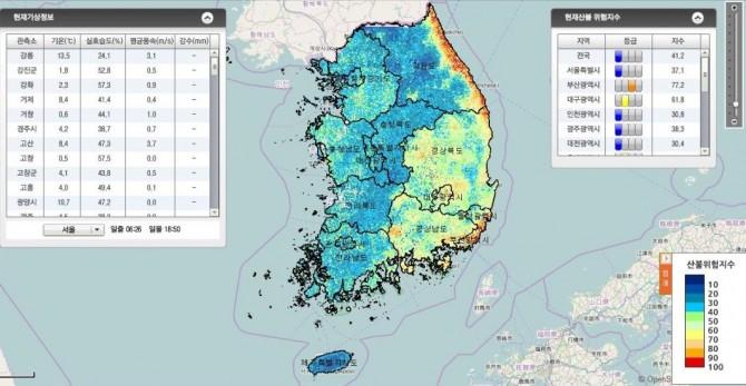 국립산림과학원에서 운영하는 산불위험예보시스템. 지역별 실시간 산불위험지수를 확인할 수 있다. -국립산림과학원 제공
