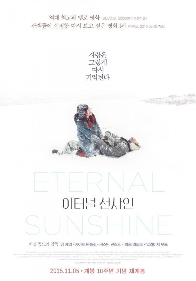 영화 이터널 선샤인 - 네이버 영화 제공
