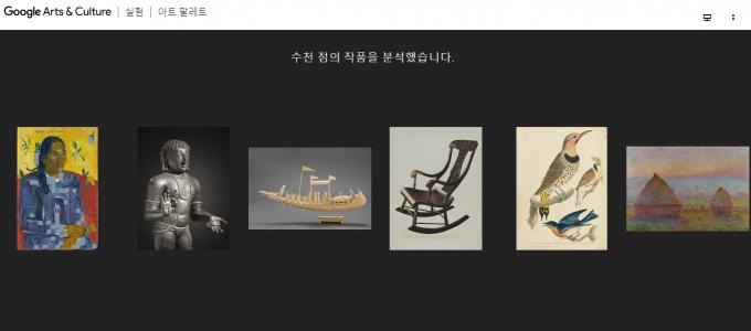 구글 아트 팔레트 소개 화면 – 화면 캡처