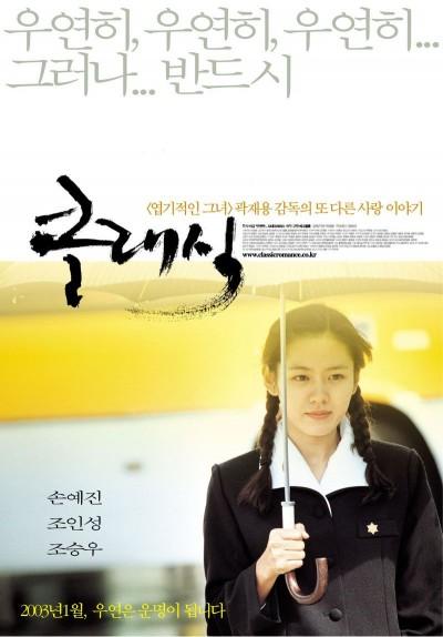 영화 '클래식' - 네이버 영화 제공