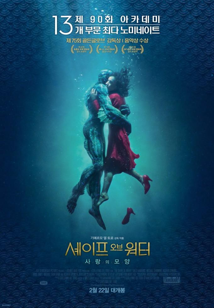 영화 셰이프 오브 워터: 사랑의 모양 - 네이버 영화 제공