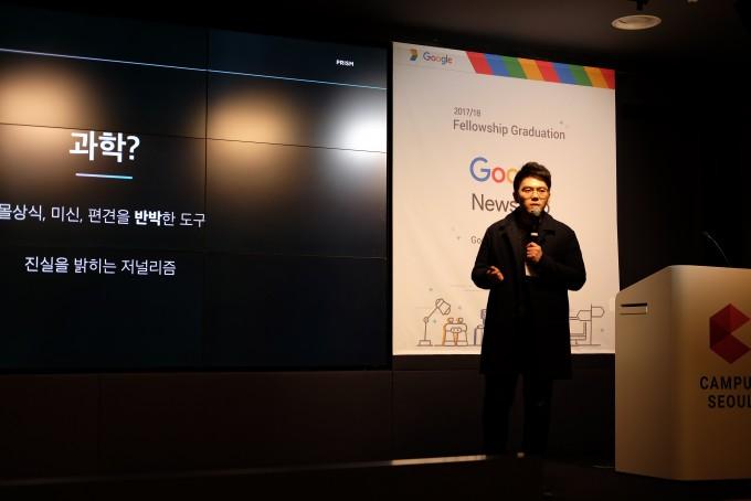 프리즘팀의 이수종 씨가 프로젝트 발표회에서 팀의 메시지를 전하고 있다. - 염지현 기자