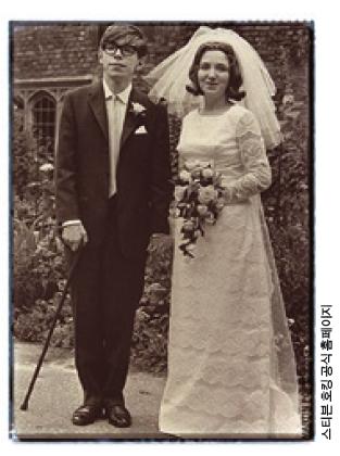 스티븐 호킹 결혼식 장면 - 스티븐 호킹 공식 홈페이지 제공