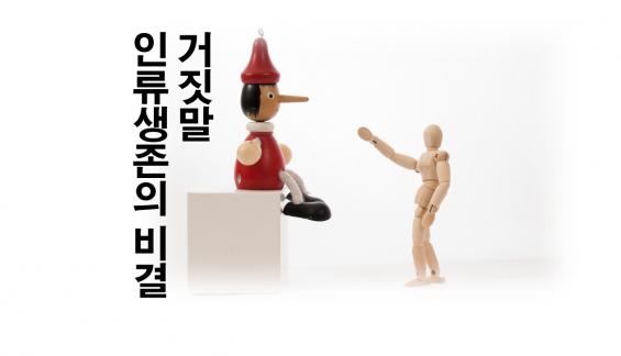 [카드뉴스]인류 생존의 비결, 거짓말