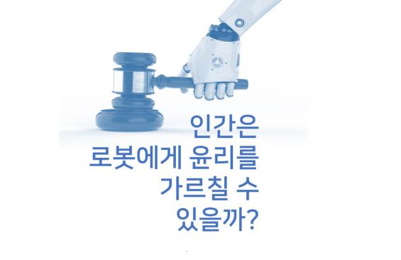 [카드뉴스] 인간은 로봇에게 윤리를 가르칠 수 있을까?
