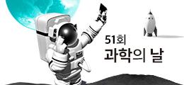 51회 과학의 날