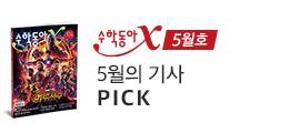편집장이 추천하는 Best 6(수동)-5월호