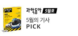편집장이 추천하는 Best 6(과동)-5월호