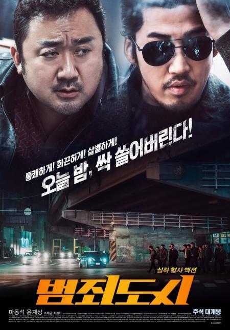 영화 '범죄도시'