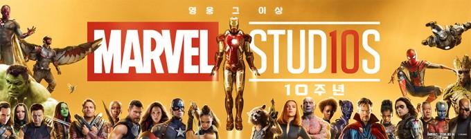 마블 스튜디오 10주년 기념 포스터