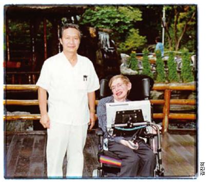 호킹과 그의 방한을 기획했던 필자 김진의 교수