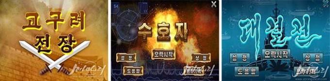 북한에서 인기를 얻고 있는 게임들 – 아리랑 메아리 제공