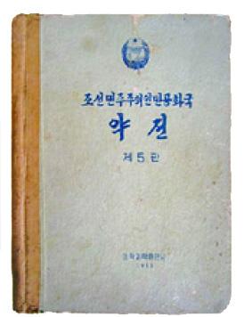 1996년 발행된 '조선민주주의인민공화국 약전'의 모습. 현재는 제 7판까지 나왔다. - 통일부 제공