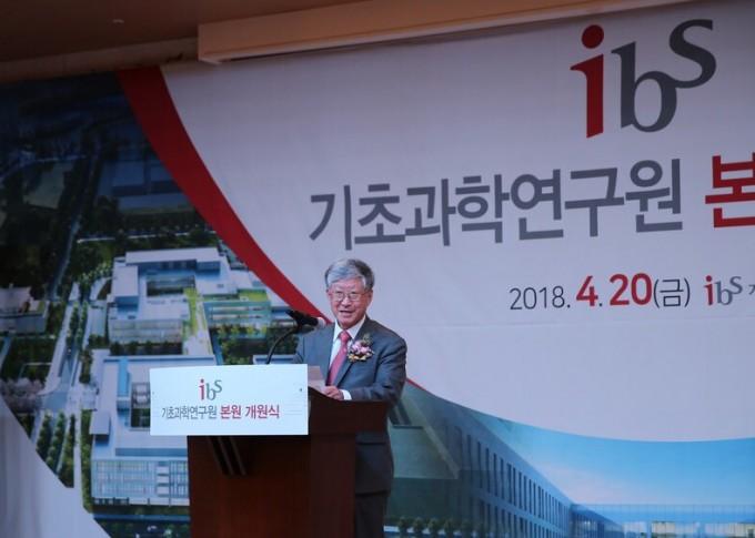 김두철 기초과학연구원(IBS) 원장이 20일 대전 본원에서 열린 본원 개원식에서 기념사를 하고 있다. - IBS 제공