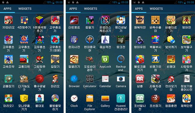 북한에서 '아리랑'으로 사용 중이던 앱들 - 크리스티안 부데 크리스텐슨 제공