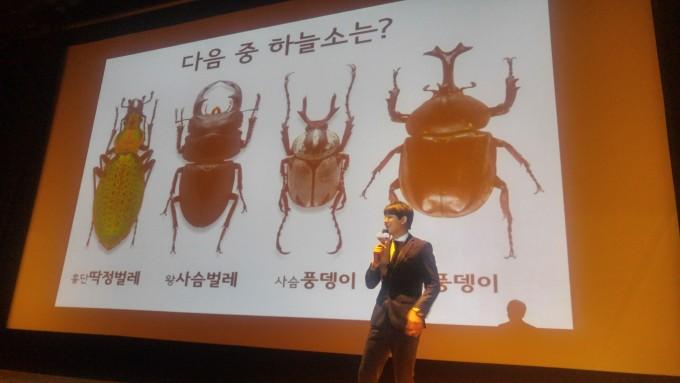 하늘소 특별탐사를 이끌 이승현 서울대 곤충계통분류학 연구실 박사과정생이 하늘소의 생태에 대해 설명하고 있다. 사진 속 질문의 답은 없다다.