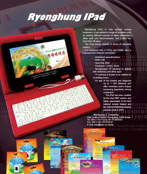 북한이 개발한 태블릿PC - 룡흥 제공