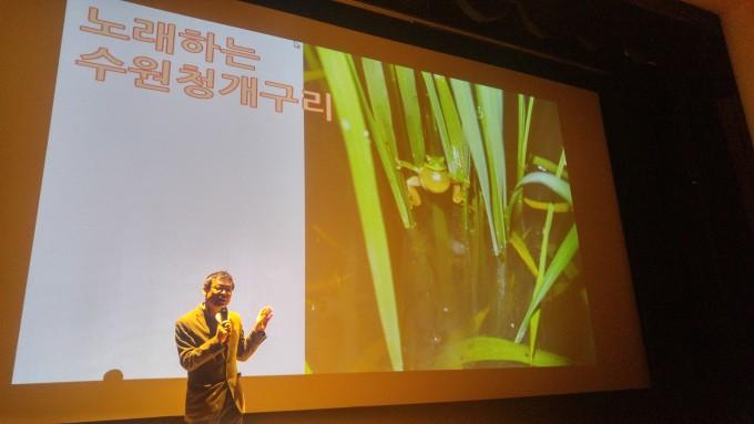 장이권 이화여대 에코과학부 교수가 청개구리와 수원청개구리의 노래소리에 어떤 차이가 있는지 설명하고 있다.