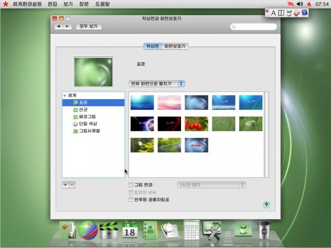 북한 주민들의 PC 사용을 감시하기 위해 자체 제작한 운영체제 '붉은 별' - 윌스콧 제공