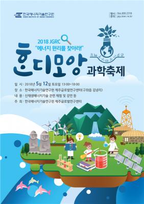 에너지 기술 미래 위해 '혼디모앙'… 제주 현지 과학축제 개최
