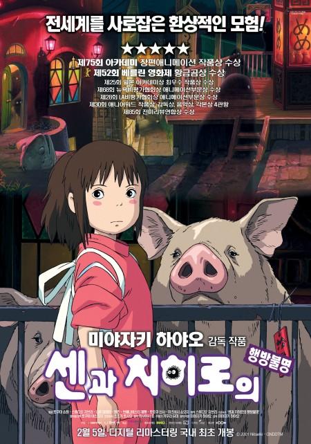 영화 '센과 치히로의 행방불명'