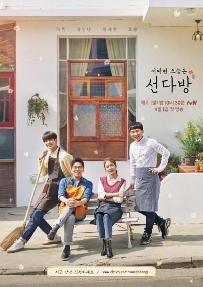 선다방 - 사진 출처 tvN