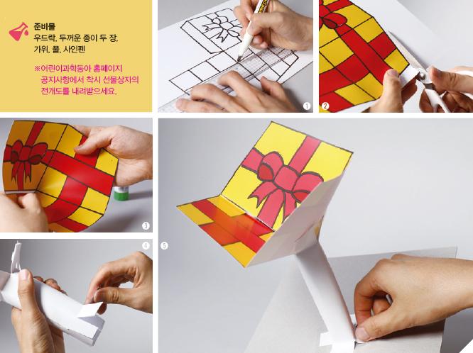 착시 선물상자 만들기 - 어린이과학동아 2018년 10호 제공