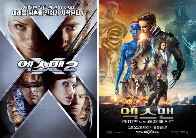 영화 '엑스맨 2', '엑스맨: 데이즈 오브 퓨처 패스트'