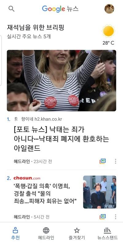 '구글 뉴스' 애플리케이션 - 바이라인네트워크 심재석 기자 제공