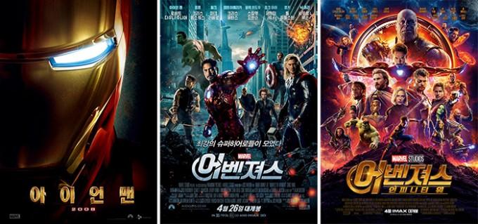 영화 '아이언맨', '어벤져스', '어벤져스: 인피니티 워'