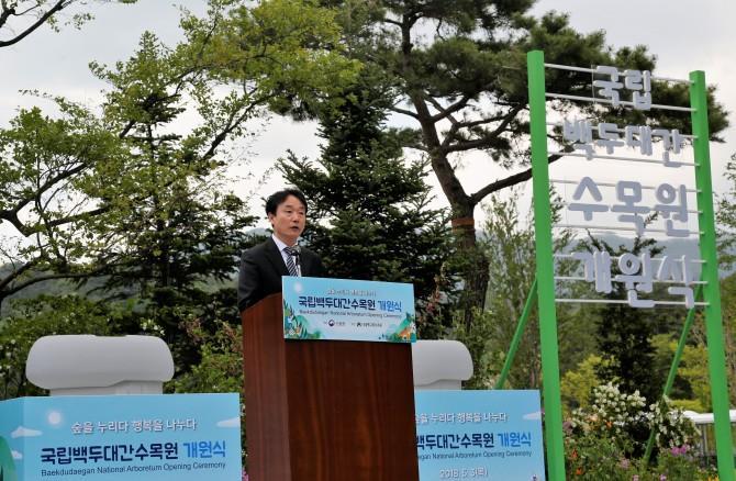 김용하 국립백두대간수목원장이 개원식에 참석해 경과보고를 하고 있다.