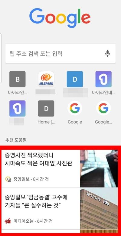 구글 크롬 추천 - 바이라인네트워크 심재석 기자 제공