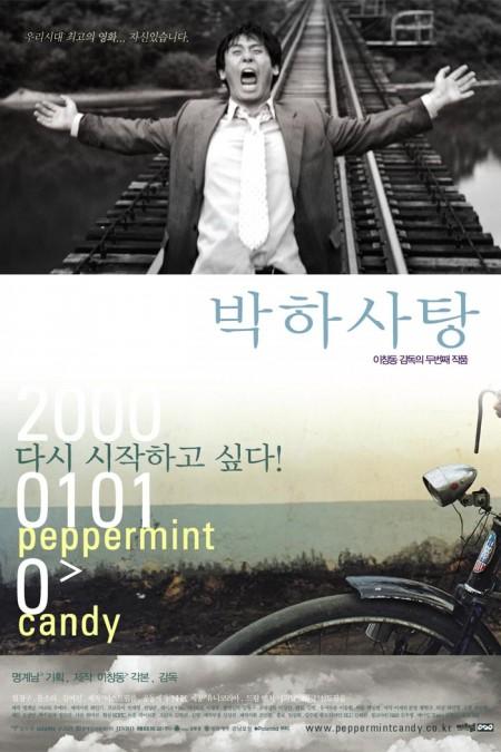 영화 '박하사탕'