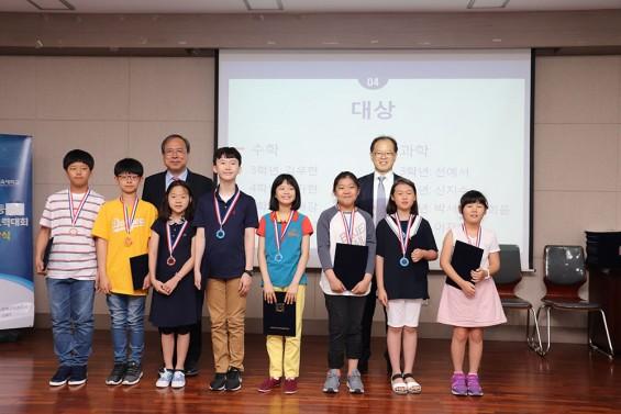 2018 상반기 전국 초등수학·과학 창의사고력대회 시상식 개최