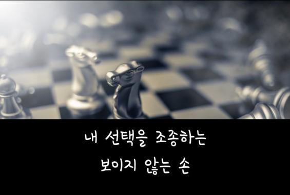 [카드뉴스] 내 선택을 조종하는 보이지 않는 손