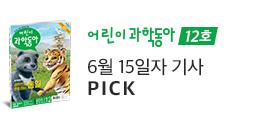 편집장이 추천하는 Best 6(어과동)12호