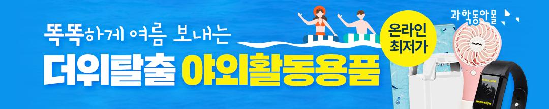 과동몰_여름야외용품