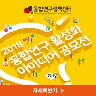 2018 융합연구 활성화 아이디어 공모전
