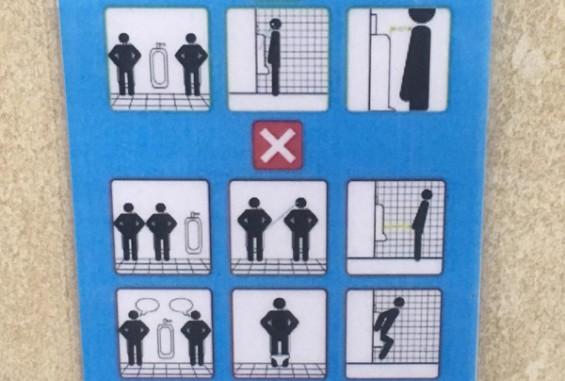 화장실 에티켓 '폭소'