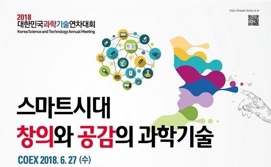 """""""납북협력·자연재해 시대, 과학기술로 무엇을 할까"""" 2018 과기연차총회 27일 개최"""
