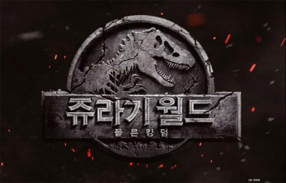 쥬라기 월드 영화보고 공룡토크쇼까지! 동아사이언스-CGV 콜라보