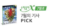 편집장이 추천하는 Best 6(수동)7월호