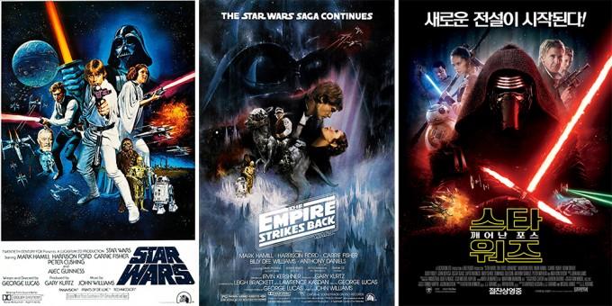 왼쪽부터 순서대로 '스타워즈 (스타워즈 에피소드 4)', '제국의 역습 (스타워즈 에피소드 5)', '스타워즈: 깨어난 포스'