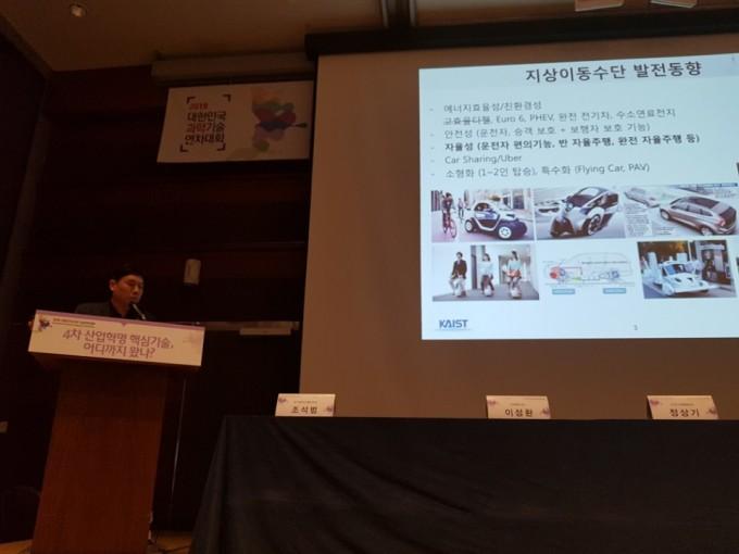 심현철 KAIST 교수가 2018대한민국과학기술연차대회에서 자율주행차기술의 현재 상황에 대해 설명하고 있다. 김진호 기자 제공