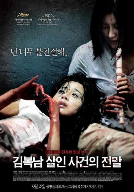 영화 '김복남 살인사건의 전말'