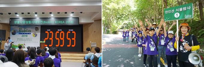 바이오블리츠 코리아 2018 시작 직후의 모습(좌). 24시간을 알리는 시계가 거꾸로 움직이고 있다./ 바이오블리츠 코리아 2018은 대전 만인산에서 개최됐다.(우)